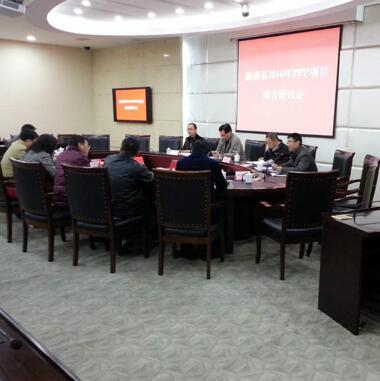 澳门皇冠棋牌参加新津县2016年PPP项目推介研讨会